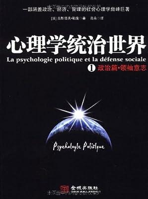 心理学统治世界.pdf