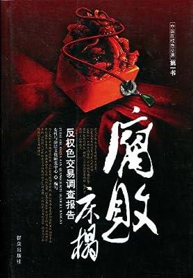 腐敗床榻-反权色交易调查报告.pdf