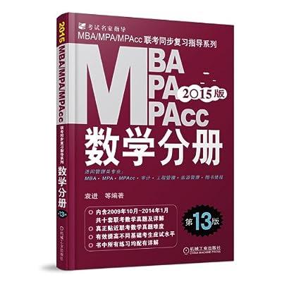 2015MBA、MPA、MPAcc联考 数学分册 第13版含2009年10月至2014年1月的十套数学历年真题及详解.pdf