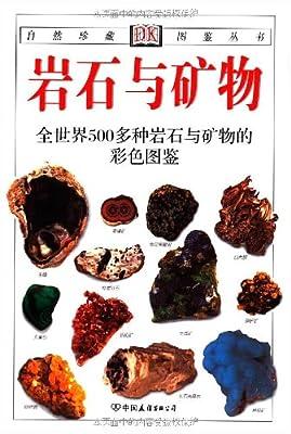 经典图鉴珍藏:《岩石与矿物》.pdf