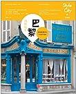 风格城市:巴黎.pdf
