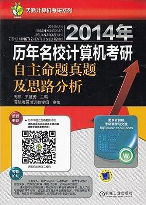 2014年计算机专业基础综合历年名校计算机考研自主命题真题及思路分析.pdf