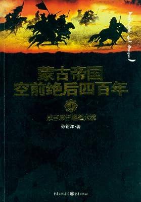 蒙古帝国空前绝后四百年1:成吉思汗崛起大漠.pdf
