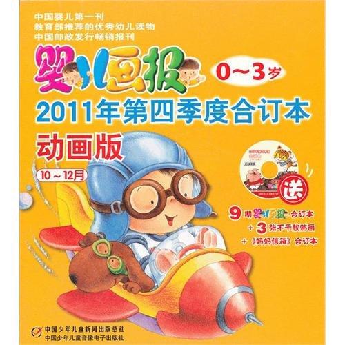 婴儿画报 2011年第4季度合订本