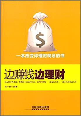 边赚钱边理财.pdf