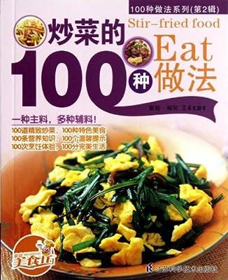 100种做法系列:炒菜的100种做法.pdf