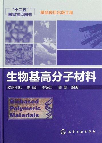 生物基高分子材料-图片