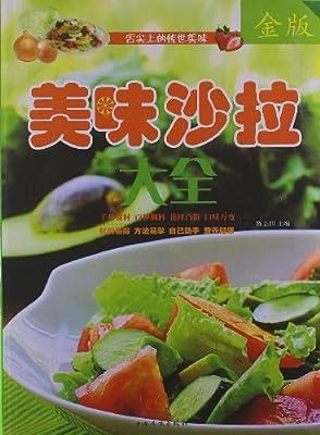 美味沙拉大全.pdf