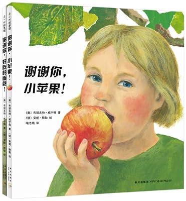 谢谢你,小苹果!/谢谢你,好吃的面包!.pdf