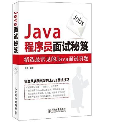 Java程序员面试秘笈.pdf