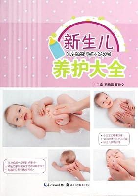 新生儿养护大全.pdf