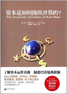 资本是如何操纵世界的?.pdf