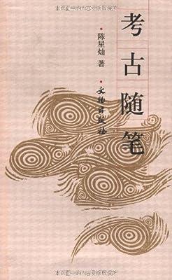 考古随笔.pdf