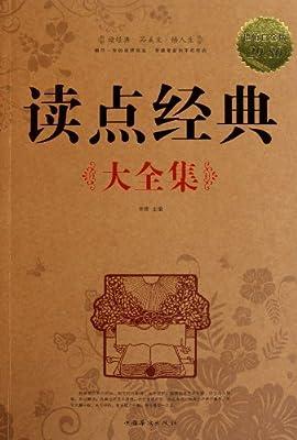 读点经典大全集.pdf