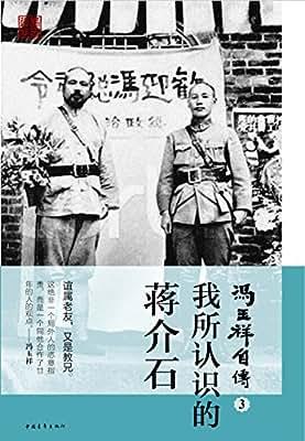 冯玉祥自传3:我所认识的蒋介石.pdf