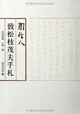 周作人致松枝茂夫手札.pdf