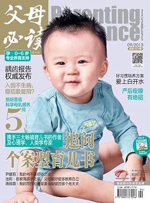 父母必读 月刊 2013年09期.pdf