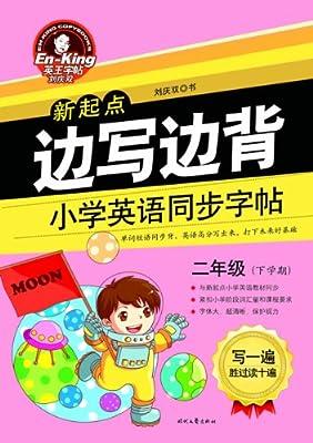 英王字帖:边写边背小学英语同步字帖.pdf
