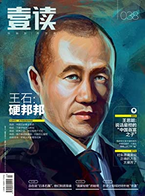 壹读 双周刊 2014年03期.pdf