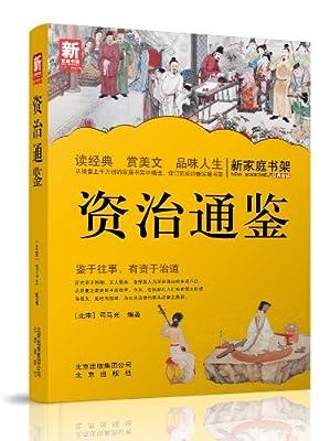 新家庭书架:资治通鉴.pdf
