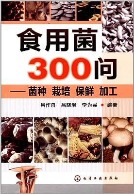 食用菌300问:菌种 栽培 保鲜 加工.pdf