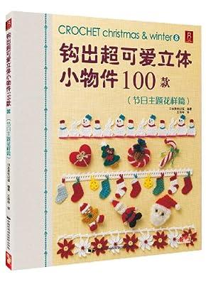 钩出超可爱立体小物件100款8.pdf