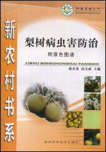 梨树病虫害防治(附原色图谱)图片