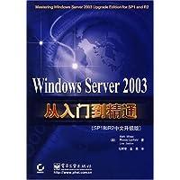 Windoes Server 2003从入门到精通