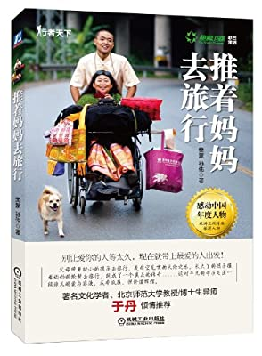 推着妈妈去旅行.pdf