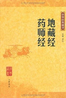 地藏经•药师经.pdf