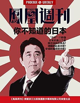 香港凤凰周刊·你不知道的日本.pdf