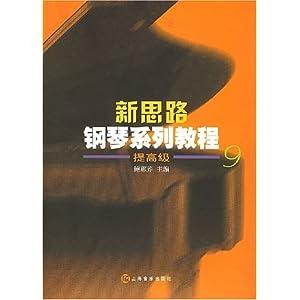 我们希望这套钢琴教程能以知识性图片