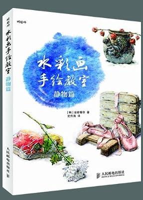 水彩画手绘教室——静物篇.pdf