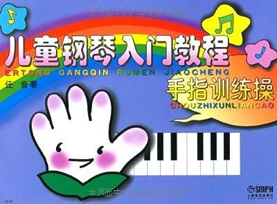 儿童钢琴入门教程:手指训练操.pdf