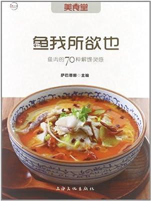 鱼我所欲也:鱼肉的70种解谗灵感.pdf
