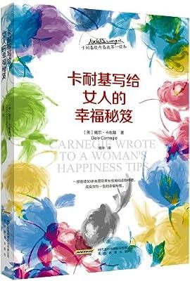 卡耐基写给女人的幸福秘笈.pdf