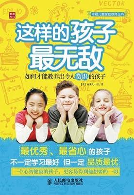 这样的孩子最无敌——如何才能教养出令人赏识的孩子.pdf