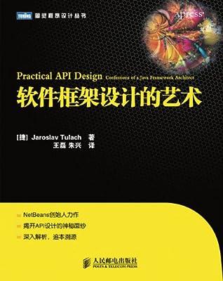 软件框架设计的艺术.pdf
