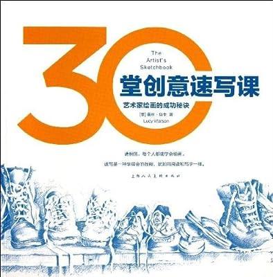 30堂创意速写课:艺术家绘画的成功秘诀.pdf