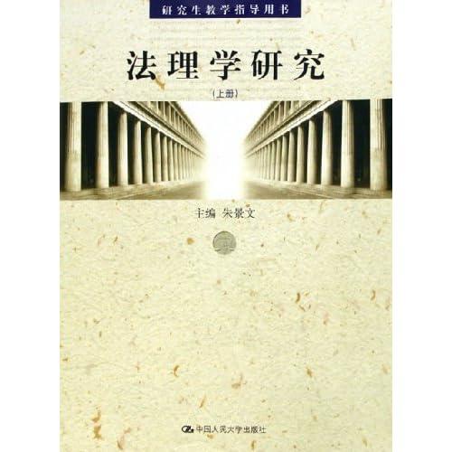 法理学研究(上下研究生教学指导用书)