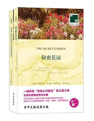 双语译林101:秘密花园.pdf