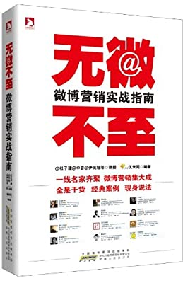 无微不至:微博营销实战指南.pdf