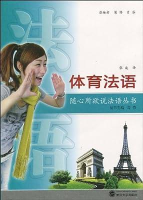 体育法语:随心所欲说法语丛书含光盘.pdf