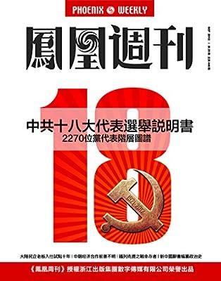 香港凤凰周刊 2012年25期.pdf