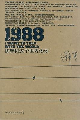 1988:我想和这个世界谈谈.pdf