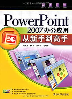 PowerPoint2007办公应用从新手到高手.pdf