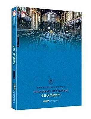 牛津大学优等生.pdf