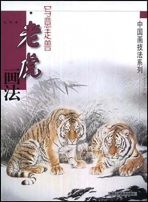 写意走兽:老虎画法:亚马逊:图书