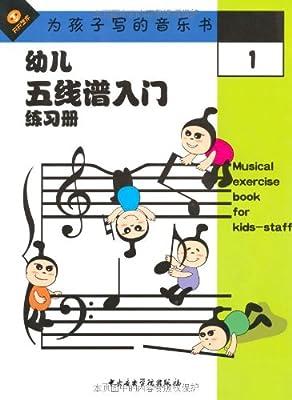 幼儿五线谱入门练习册.pdf