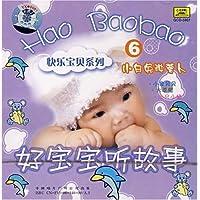 好宝宝听故事6:小白兔种萝卜